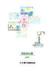 社会環境報告書2005