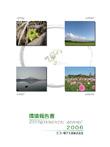 社会環境報告書2006