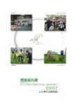 社会環境報告書2007