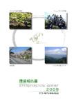 社会環境報告書2008