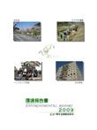 社会環境報告書2009