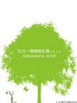 社会環境報告書2010