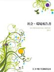 社会環境報告書2011