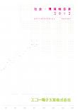 社会環境報告書2012