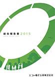 統合報告書2015