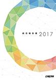 統合報告書2017