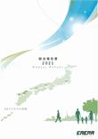 統合報告書2021