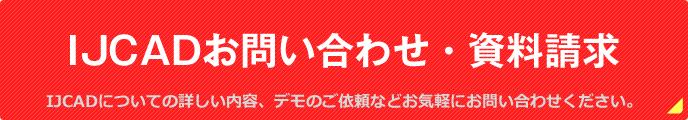 問い合わせ(IJCAD)
