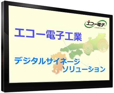 エコー電子のデジタルサイネージ