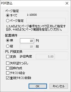 PDF読み込みダイアログ