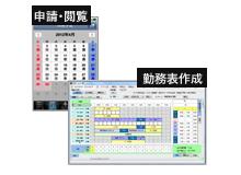 モバイル申請&勤務計画作成システム