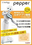 Pepper最新事例に学ぶロボアプリ開発~サービス分野での3社のユースケースに学ぶPepper for Biz活用編~