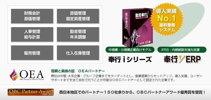 基幹業務ソリューション『奉行シリーズ』