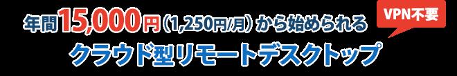 VPN不要、年間15,000円(1,250円/月)から始められるクラウド型リモートデスクトップサービス